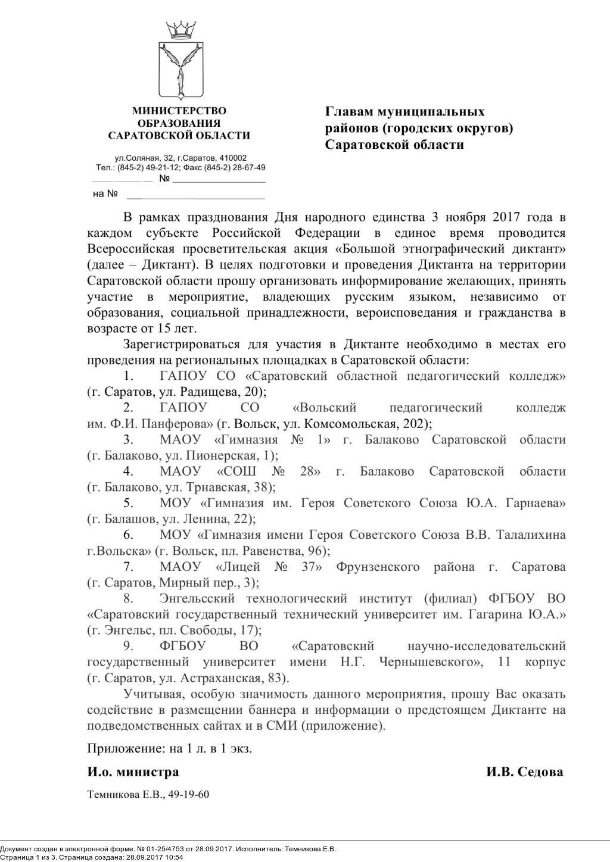http://mbou7stpanitska.ucoz.ru/_nw/1/49381478.jpg