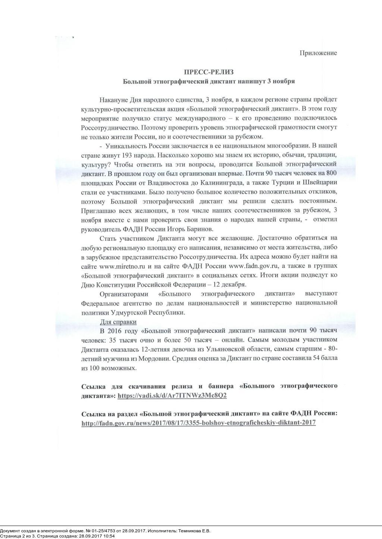 http://mbou7stpanitska.ucoz.ru/_nw/1/62719746.jpg
