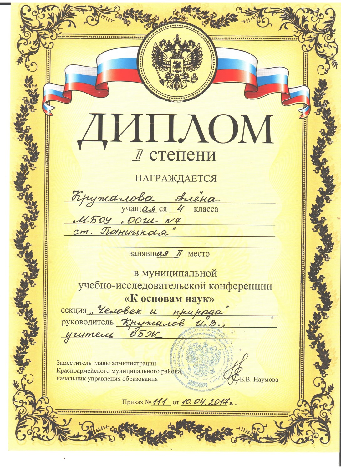 http://mbou7stpanitska.ucoz.ru/_nw/1/87061740.jpg